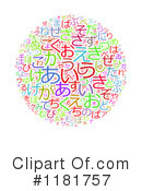 Alphabet Clipart #1181757 by MacX