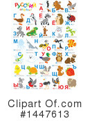 Royalty-Free (RF) Alphabet Clipart Illustration #1447613