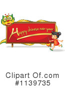 Royalty-Free (RF) Chinese New Year Clipart Illustration #1139735