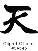 Royalty-Free (RF) Chinese Symbol Clipart Illustration #34645