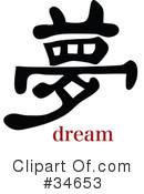 Royalty-Free (RF) Chinese Symbol Clipart Illustration #34653