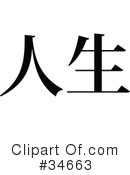 Royalty-Free (RF) Chinese Symbol Clipart Illustration #34663