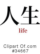 Royalty-Free (RF) Chinese Symbol Clipart Illustration #34667