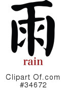 Royalty-Free (RF) Chinese Symbol Clipart Illustration #34672