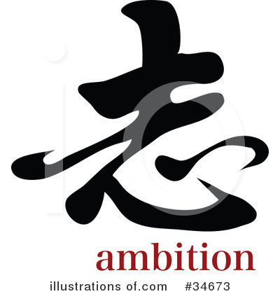 Ambition chinese symbol tattoo