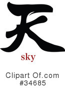 Royalty-Free (RF) Chinese Symbol Clipart Illustration #34685
