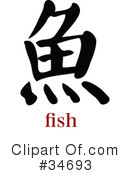 Royalty-Free (RF) Chinese Symbol Clipart Illustration #34693