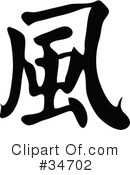 Royalty-Free (RF) Chinese Symbol Clipart Illustration #34702