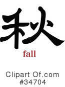 Royalty-Free (RF) Chinese Symbol Clipart Illustration #34704
