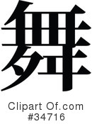 Royalty-Free (RF) Chinese Symbol Clipart Illustration #34716