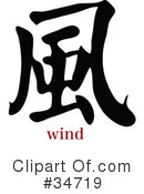 Royalty-Free (RF) Chinese Symbol Clipart Illustration #34719