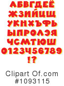Royalty-Free (RF) Letters Clipart Illustration #1093115