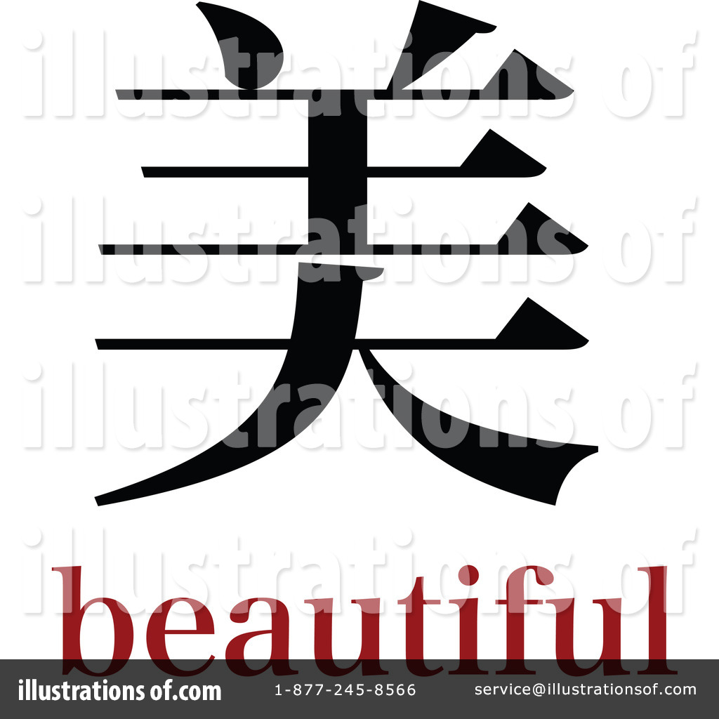 Chinese Symbol Clipart 34655 Illustration By Onfocusmedia