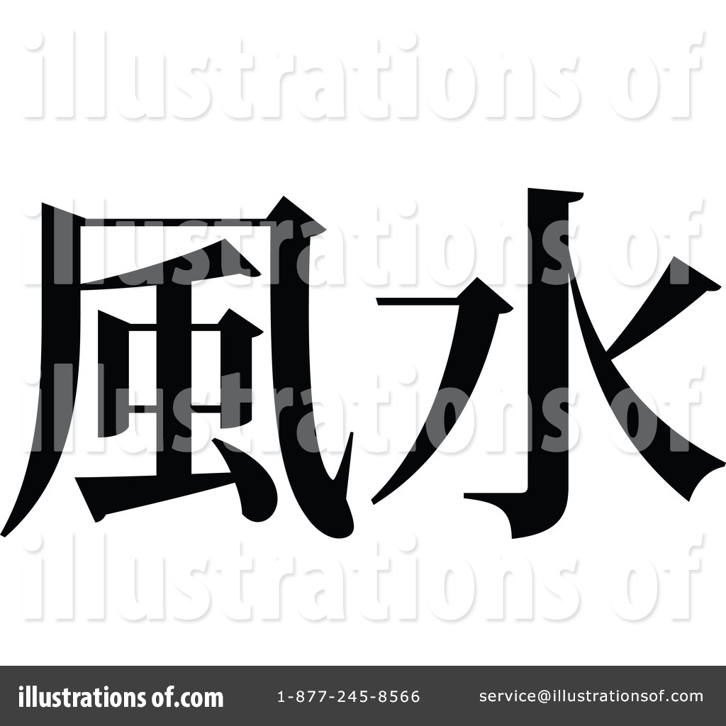 Chinese symbol clipart 34657 illustration by onfocusmedia royalty free rf chinese symbol clipart illustration 34657 by onfocusmedia biocorpaavc Images
