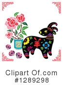 Year Of The Goat Clipart #1289298 by Cherie Reve