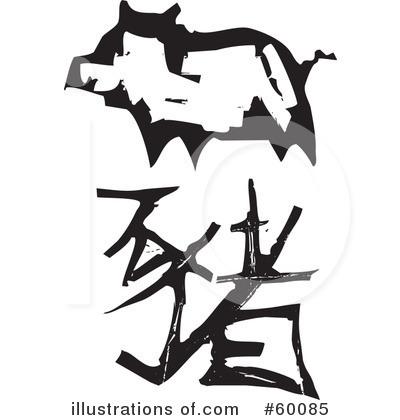 Chinese Zodiac Clipart #60085 - Illustration by xunantunich